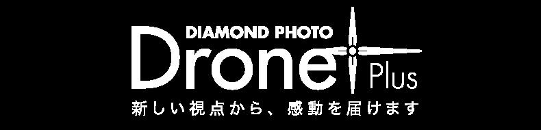 DIAMOND PHOT Drone Plus 新しい視点から、感動を届けます